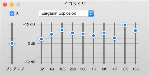 eargasm_explosion_equalizer