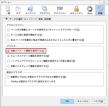 Firefoxのオプションウィンドウ