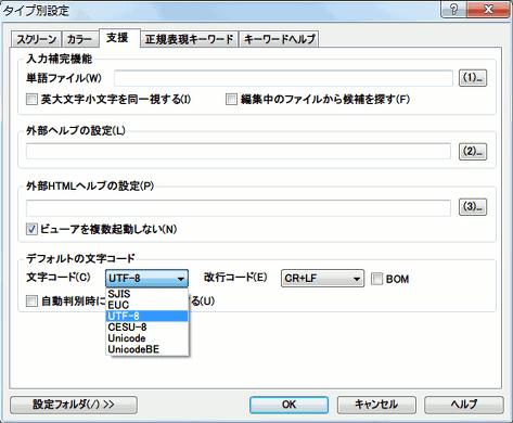 サクラエディタ 2.0.4.0 設定画面