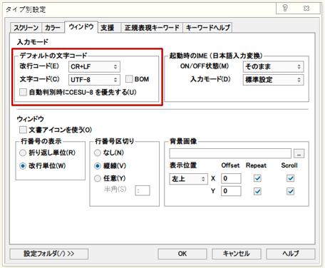 サクラエディタ 2.1.0.0 設定画面