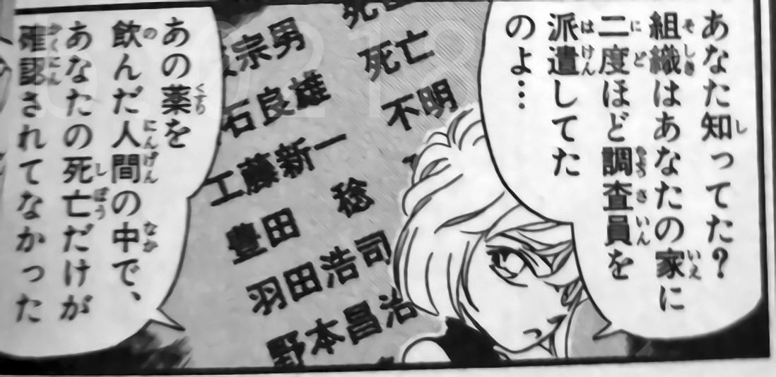 原作コミック18巻:薬の投与者リスト
