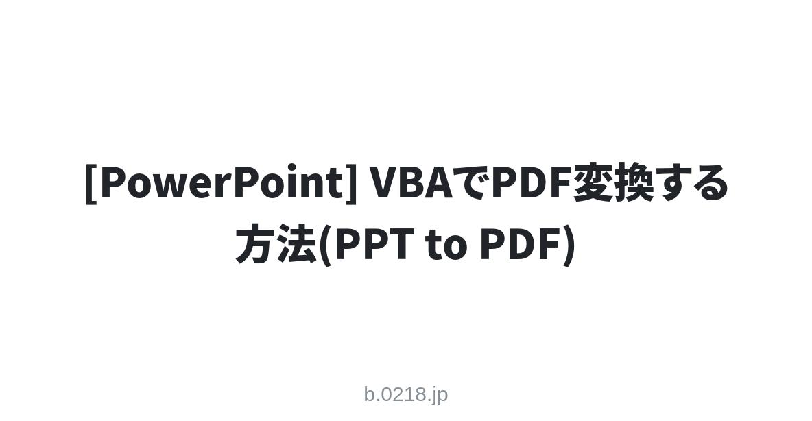excel2003 pdf 変換 vba