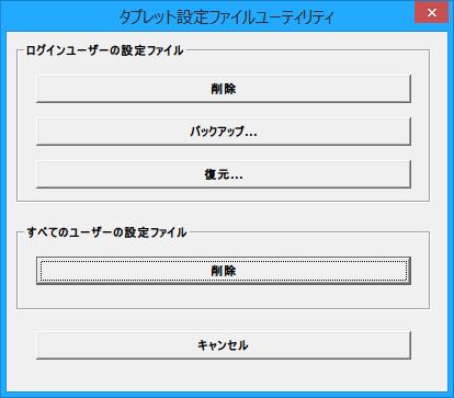 ワコム タブレット設定ファイルユーティリティ